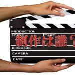 チコちゃんに叱られるのプロデューサーや番組の制作会社について調べてみた