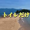 福井の水島のトイレの場所はどこ?売店やシャワー更衣室はあるのか体験談から解説!