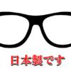 星野源がPop Virusで掛けているサングラスのメーカーや型番を調べてみた