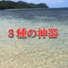 水島(福井県敦賀)への必要な持ち物は?便利なグッズやアイテムを紹介!